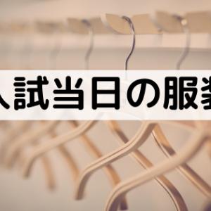 【関西中学受験】入試当日の服装