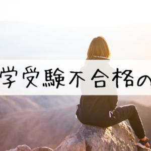 【関西中学受験】不合格の後
