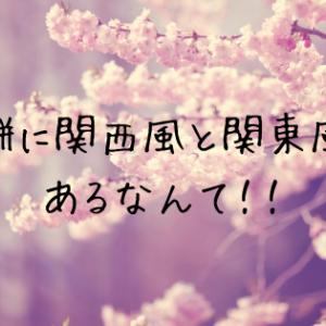 桜餅に関西風と関東風があるなんて!