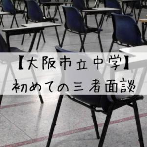 【大阪市立中学】初めての三者面談の内容