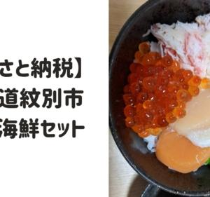 【ふるさと納税返礼品】北海道紋別市三色海鮮セット
