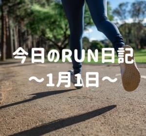 今日のRUN日記 ~1月1日~