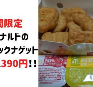 期間限定マクドナルドのチキンマックナゲット15ピース390円!!