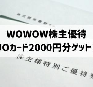 WOWOW株主優待2020 QUOカード2000円分ゲット