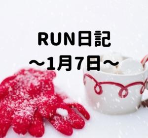 今日のRUN日記 ~1月7日~