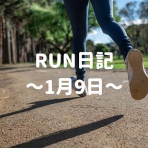 今日のRUN日記 ~1月9日~
