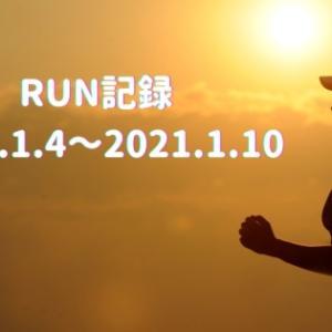 週間RUN記録 1.4~1.10