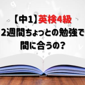 【中1】英検4級2週間ちょっとの勉強で間に合うの?