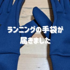 ランニングの手袋が届きました。