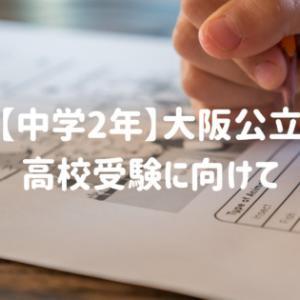 【中学2年】大阪公立高校受験に向けてしなければいけないこと