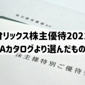 【株主優待】オリックス2021カタログで選んだもの