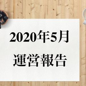 【2020年5月】資産運用・ブログ運営報告
