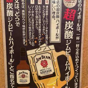 大阪狭山市 ドリームハート 営業時間お知らせ