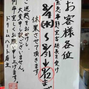 大阪狭山市 ドリームハート 延長受けまして9月12日まで休業