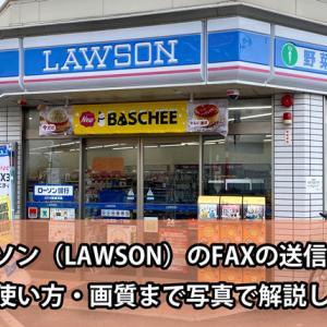 ローソンからFAXを送る方法。料金・使い方・画質まで写真で解説!