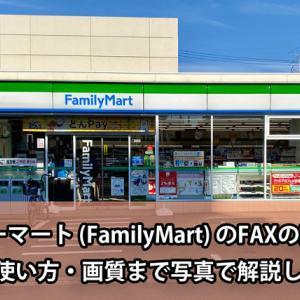 ファミリーマートからFAXを送る方法。料金・使い方・画質まで写真で解説!