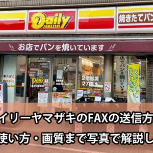 デイリーヤマザキからFAXを送る方法。料金・使い方・画質まで写真で解説!