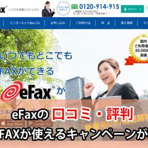 eFaxの口コミ・評判。無料でFAXが使えるキャンペーンがお得