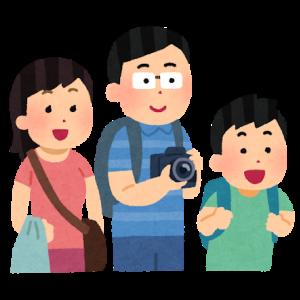パッケージツアーVS個人手配どっちがお得?家族旅行のおすすめ予約方法