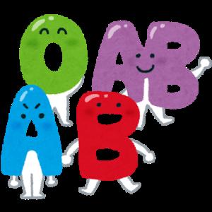 赤ちゃんの血液型が変わる確率は?検査の必要性と方法