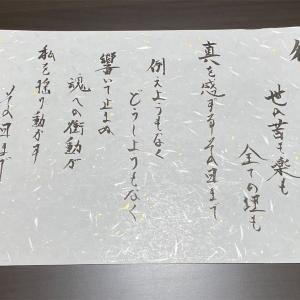 """【環命ーKanmeiー】魂の物語""""あとがき"""""""
