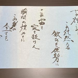 """【瞬光ーsyunkoー】魂の物語""""あとがき"""""""