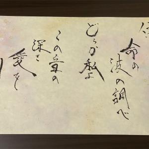 """【命鳴ーMeimeiー】魂の物語""""あとがき"""""""