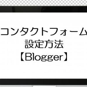 初心者Bloggerの為のコンタクトフォーム設定方法