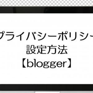 初心者Bloggerの為のプライバシーポリシー設定方法