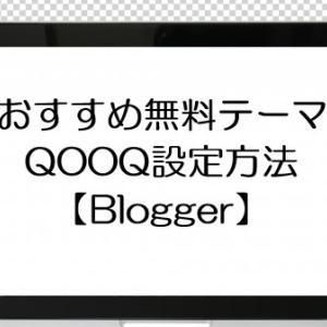 おすすめblogger無料テーマQOOQの設定方法