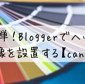 超簡単!Bloggerでヘッダー画像を設置する【canva】