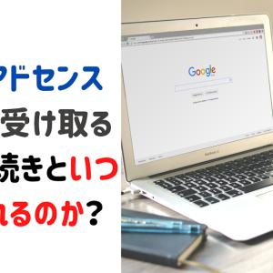 【グーグルアドセンス】支払いを受け取るための手続きといつ支払われるのか?