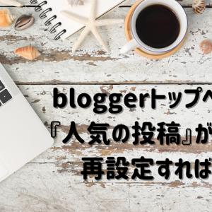 bloggerトップページから『人気の投稿』が消えてもガジェットで再設定すれば解決