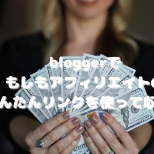 bloggerでもしもアフィリエイトのかんたんリンクを使って収益を