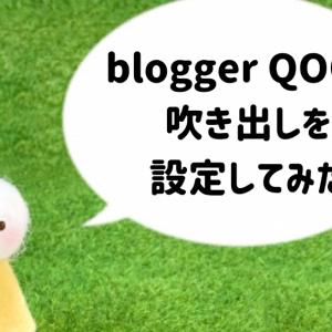 【blogger QOOQ】吹き出しをhtmlとCSSを使って設定してみた