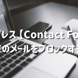 ワードプレス 英語でのメールをブロックするには?【Contact Form7】