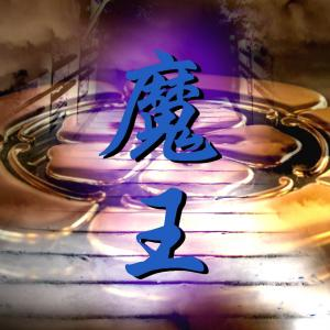 麒麟(25)桶狭間は人間の狭間(7)「魔王信長」
