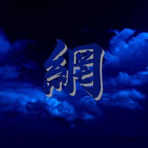 麒麟(28)桶狭間は人間の狭間(10)「陰謀網」