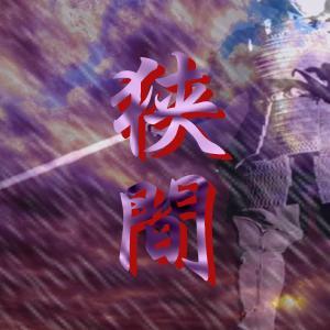 麒麟(31)桶狭間は人間の狭間(13)「勝利への狭間」
