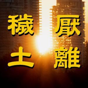 麒麟(35)桶狭間は人間の狭間(17)「狭間からの脱却」