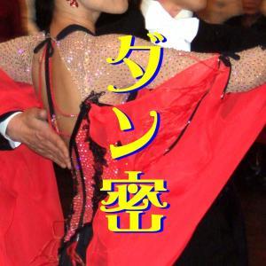 密の出番 / がんばれ 社交ダンサー!
