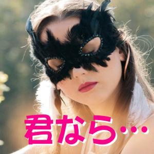 音路7.マスクの下のあなた ~ プーさん ブラーボ!