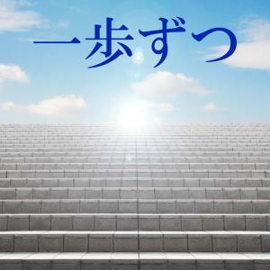 音路21. 幸せは踊り場にある ~ ゆっくり登っておいで