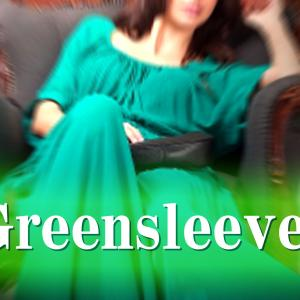 音路27. 緑色の魔力 ~ グリーンスリーブス