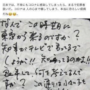 コロナが生み出す闇 『東京から来るな』の張り紙とは