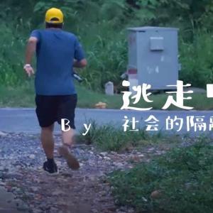 9月15日 まさにあの有名番組『逃走中』in ベトナム
