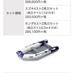 2馬力ゴムボート購入計画始動!
