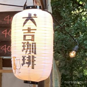 橿原神宮の犬吉珈琲はおいしいおしゃれな屋台
