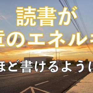 ー読むことは書く能力を育てる最高の方法ー 『あなたを天才にするスマートノート』 岡田斗司夫