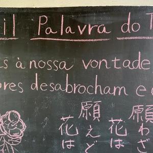 ブラジルのお寺の掲示板の話 (破壊されにくいのがポイント)